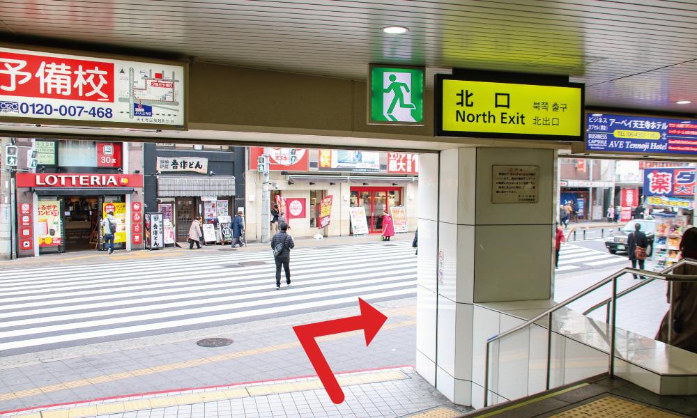 JR天王寺駅北口