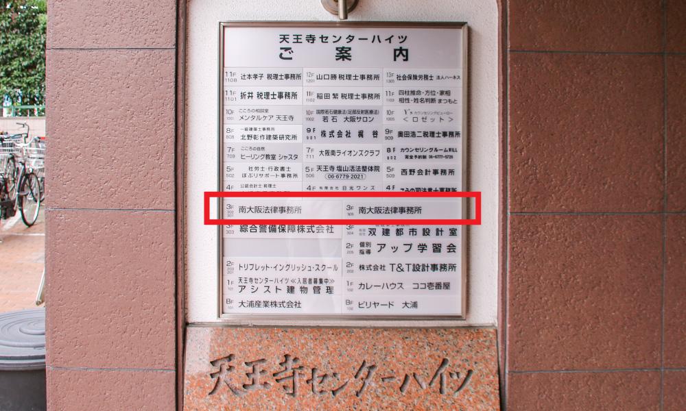 天王寺センターハイツ エントランス
