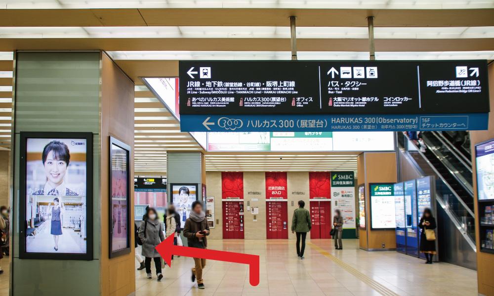 JR天王寺駅の北口へ