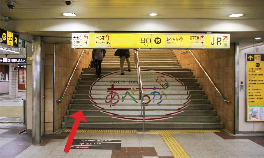 大阪メトロ天王寺駅15番出口