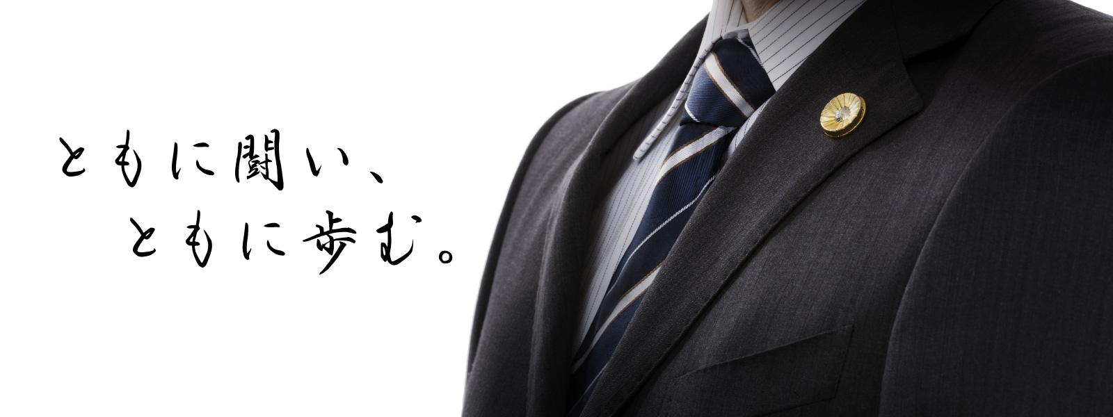 天王寺の南大阪法律事務所 スローガン「ともに闘い、ともに歩む。」