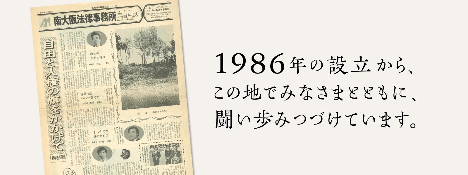 南大阪法律事務所はこの地(天王寺)でみなさまとともに闘い歩みつづけています