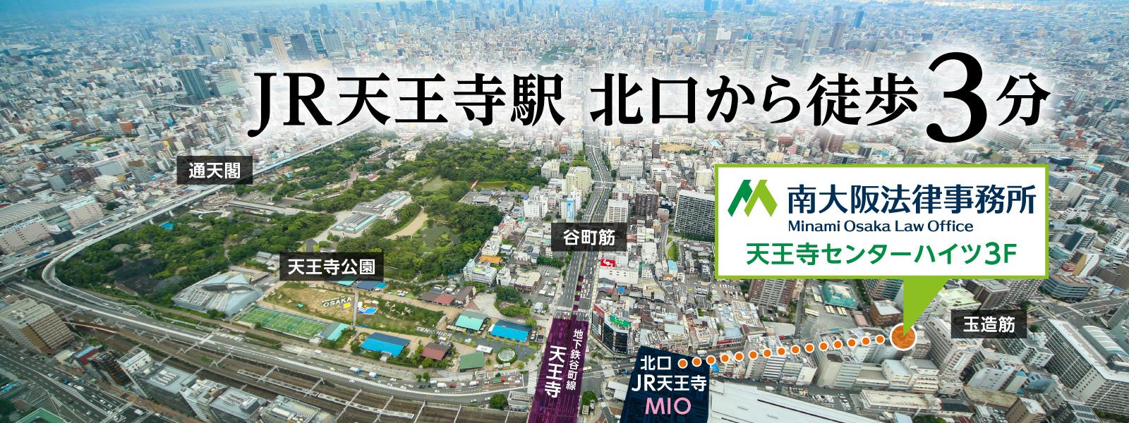 JR天王寺駅北口から徒歩3分の南大阪法律事務所