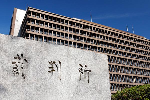 大阪高等裁判所・大阪地方裁判所